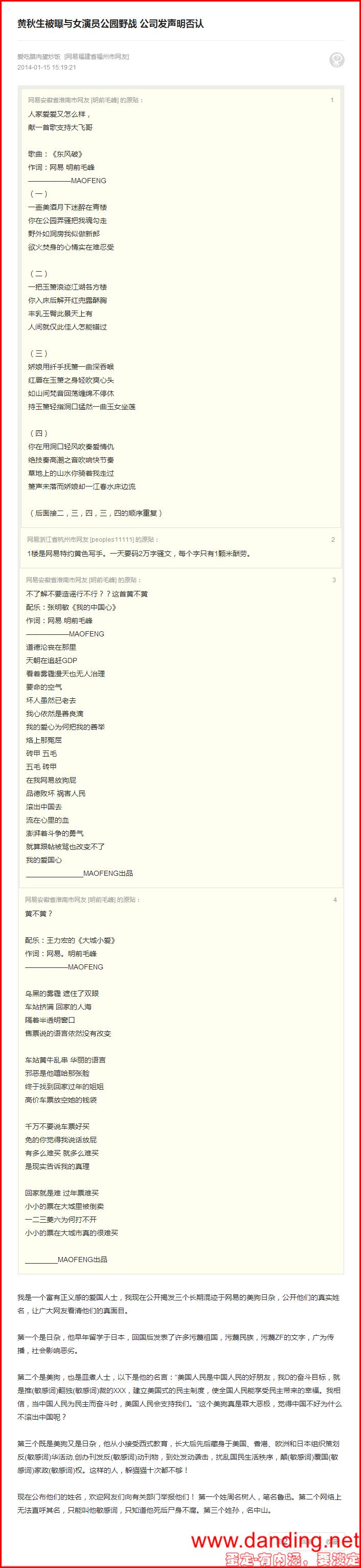 黄秋生被曝与女演员公园野战 公司发声明否认